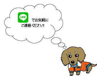 LINEでお気軽に何なりとご連絡ください!!